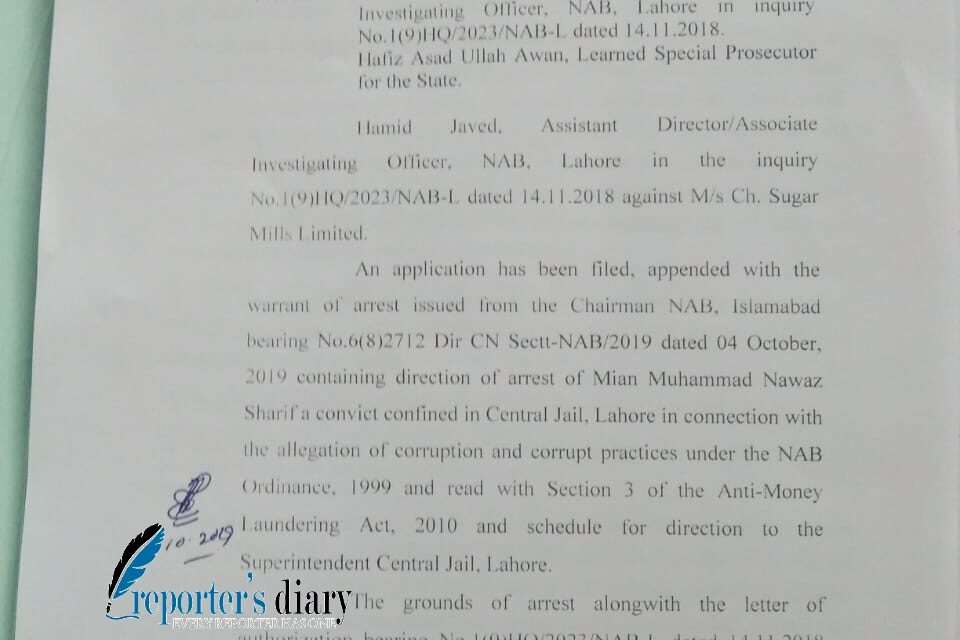 Accountability Court gives physical remand of Nawaz Sharif in Chaudhry Sugar Mills Money Laundering Case